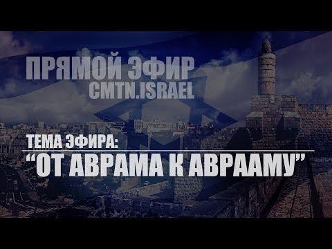 Тема эфира: От Аврама к Аврааму - YouTube