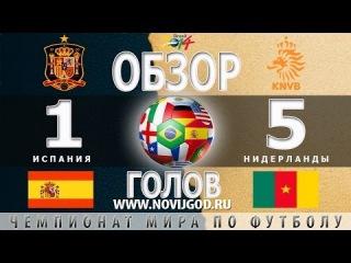 1:5 - ОБЗОР голов ИСПАНИЯ-НИДЕРЛАНДЫ(ГОЛЛАНДИЯ) - ЧМ-2014 по футболу