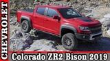 Шевроле Колорадо ZR2 Бизон 2019  Chevrolet Colorado ZR2 Bison 2019 - Обзор от AUTO WORLD. RU