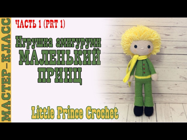 Игрушка амигуруми Маленький принц крючком. Из мультфильма Маленький Принц. Уро...