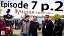 Episode 7 p.2 - Цыга, Бусыгин,Мингалеев,Вахрушев. Drift Matsuri Spb лучшая street серия.Лютый SX.