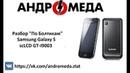 Разбор По болтикам Samsung Galaxy S scLCD GT I9003