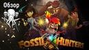 Fossil Hunters Обзор игры Симулятор Археолога