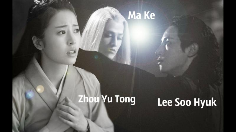 Lee Soo HyukZhou Yu TongMa Ke