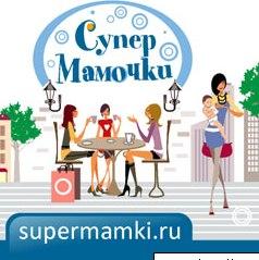 Супер мамочки Казань супер мамочки официальный
