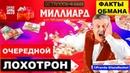 Розыгрыш миллиарда в Русское лото лохотрон от Столото Факты обмана Pravda GlazaRezhet