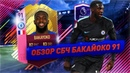 FUTTIES БАКАЙОКО 91 FIFA 18 КРАТКИЙ ОБЗОР 1