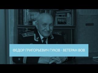 Федор Григорьевич Гуков, ветеран ВОВ, капитан первого ранга