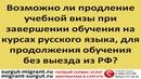 Возможно ли продление учебной визы, для продолжения обучения без выезда из РФ