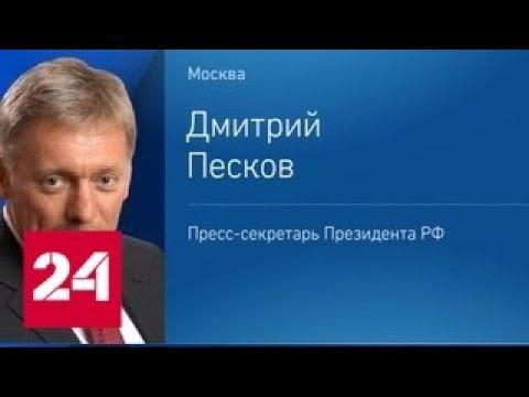 Песков: Россия достигла понимания с WADA - Россия 24