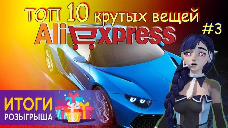 ТОП 10 АВТОТОВАРОВ алиэкспресс | ИТОГИ РОЗЫГРЫША ЧАСЫ ARMANI aliexpress
