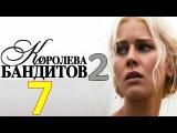 Королева бандитов 7 серия 2 сезон (2014) Мелодрама фильм кино сериал