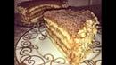 ТОРТ «Мужской идеал» медовый бисквит с орехами, с кремом с вареной сгущенки Տղամարդու իդեալ замечательный