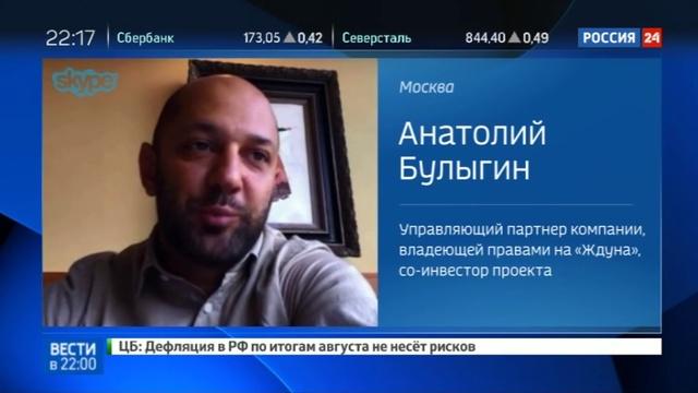 Новости на Россия 24 • У правообладателя образа Ждуна закончилось терпение