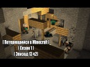 Потерявшийся в Minecraft Сезон 1 Эпизод 13 ч2 Прогулка