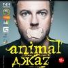 1.05 Animal ДжаZ   Великано