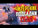 MoreGames ЧИТЕРСКИЕ ПОДСАДКИ (CS GO) 5