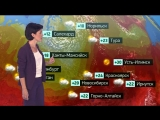 Погода сегодня, завтра, видео прогноз погоды на 5.8.2018 в России и мире