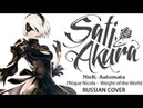 [NieR: Automata OST RUS] Weight of the World (Cover by Sati Akura)