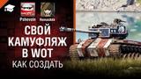 Как создать свой камуфляж в WoT - от Pshevoin и Romasikkk World of Tanks