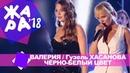 Валерия и Гузель Хасанова - Чёрно белый цвет ЖАРА В БАКУ Live, 2018