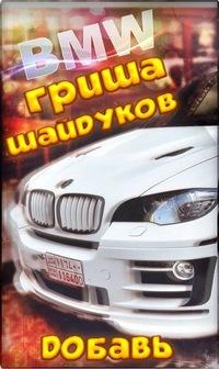 Гриша Шайдуков, 28 ноября 1999, Пермь, id150263847
