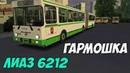 OMSI 2 ЛИАЗ 6212