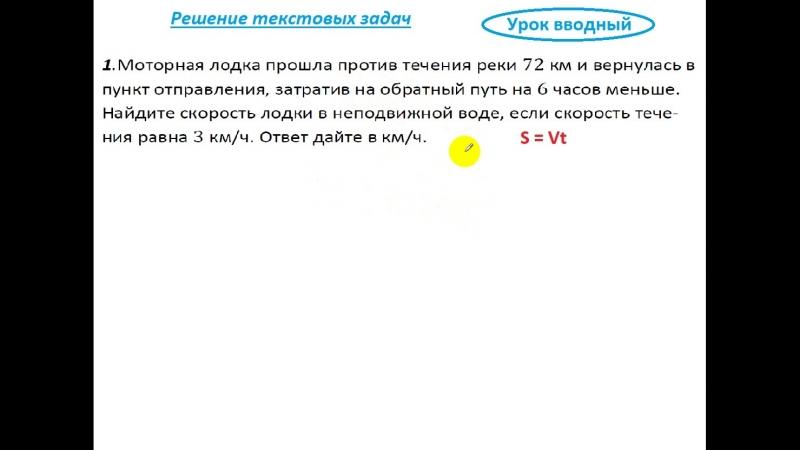 Текстовые задачи. Урок № 0 Часть 1