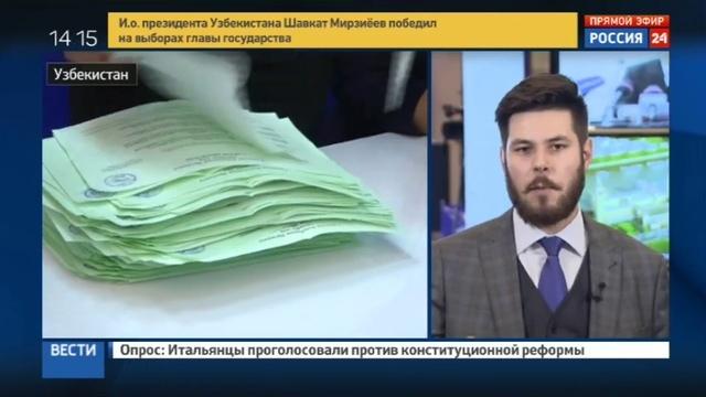 Новости на Россия 24 • На выборах в Узбекистане победил Шавкат Мирзиёев