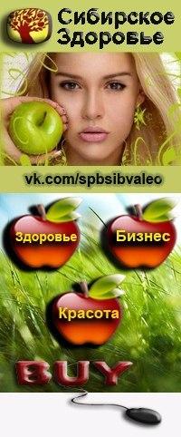 сибирское здоровье программа очищения организма