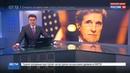 Новости на Россия 24 • Джон Керри - студентам: учите русский