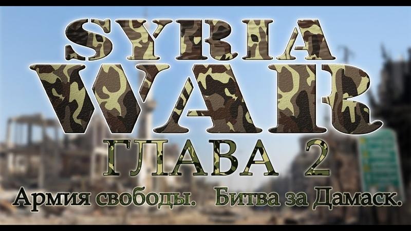 Армия свободы. Битва за Дамаск ★ FSA ★ Battle for Damascus