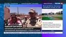 Новости на Россия 24 • Над освобожденным от боевиков городом Тофас поднят флаг Сирии