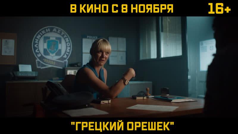 Анна Уколова и Александр Робак снова под арестом!