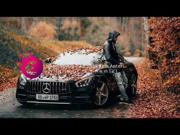 Nikos Vertis - An Eisai Ena Asteri (Mahmut PLY Remix)