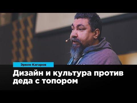 Пермское чудо: дизайн и культура против деда с топором | Эркен Кагаров | Prosmotr