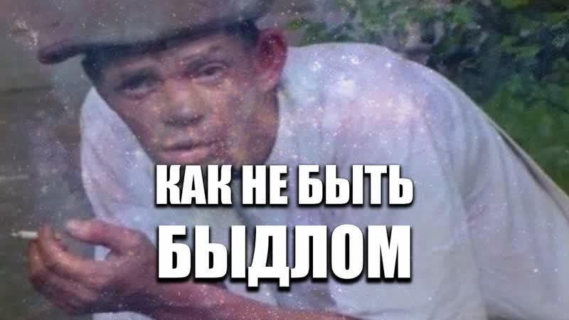 [Алексей Шевцов] КАК НЕ БЫТЬ БЫДЛОМ?