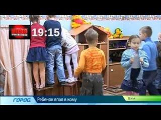 Ребенок впал в кому 18.09.13 Город