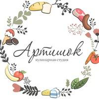 """Логотип Кулинарная студия """"Артишок"""""""