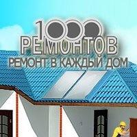 РЕМОНТ КВАРТИР, ТАУНХАУСОВ , КОТТЕДЖЕЙ И ОФИСОВ
