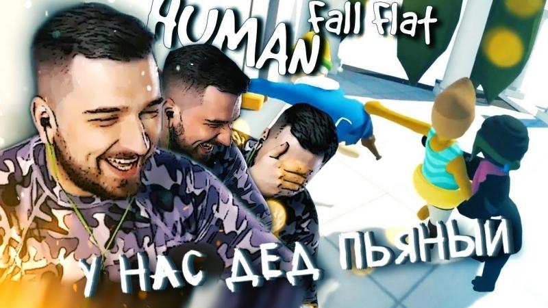 Hard Play ЛЮТАЯ ИСТЕРИКА И УГАР ► Human Fall Flat