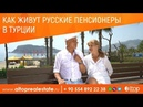 Недвижимость в Турции Как живут русские пенсионеры в Турции / ALTOP Real Estate
