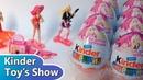 Киндер Барби Профессии - Открываем Киндер Сюрприз №24