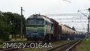 2М62У-0164 (А) с грузовым поездом № 3501