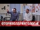 Простая Медицина Выпуск 4 ЛОР Пряников