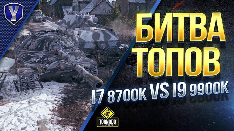 Битва ТОПов в РАЗНЫХ ИГРАХ / i7 8700k vs i9 9900k [wot-vod.ru]
