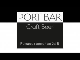 PORT BAR Craft beer!