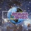 Телевидение «Школьная Планета» (Лицей №64, СПб)