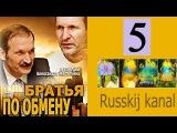 Братья по обмену 5 серия (2013) Фильм Сериал Комедия Мелодрама