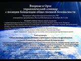 Иванов Андрей Аркадьевич. Семинар 23 января, г.Орел